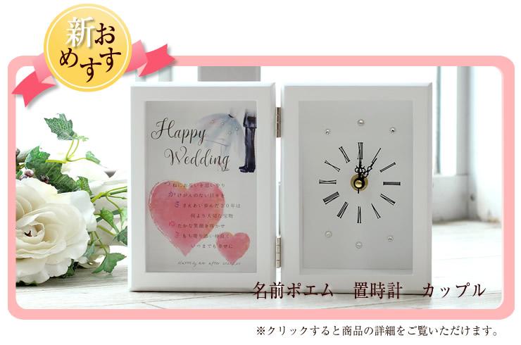 結婚のお祝いにおすすめ【フォトネームポエムド〜歩み〜】
