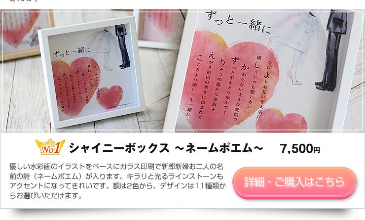 シャイニーボックス 〜ネームポエム〜