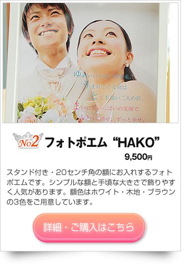 """フォトポエム""""HAKO"""""""