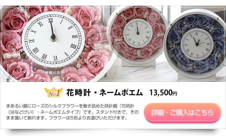 花時計・ネームポエムタイプ 結婚お祝い プレゼント