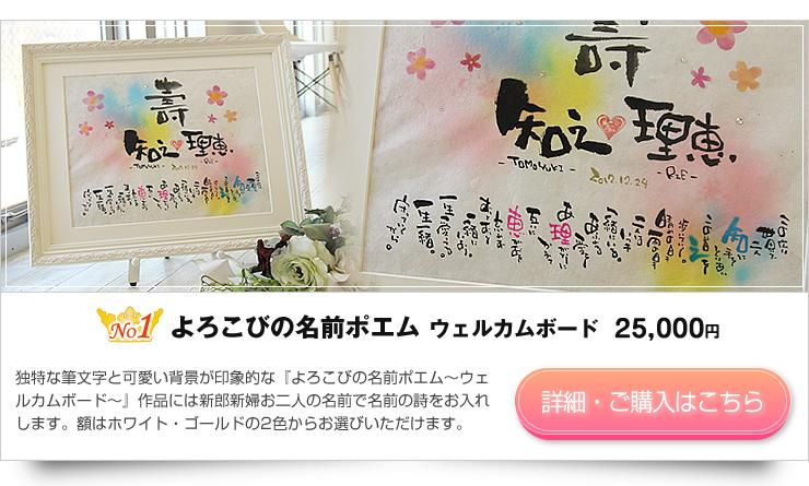フォトネームポエム・歩(あゆみ) 結婚祝い プレゼント