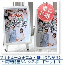 割引対象商品フォトネームポエム・繋(つながり)〜両親贈呈サンクスボードセットB〜