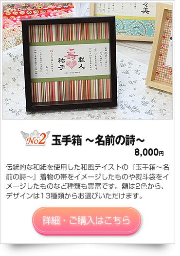玉手箱〜名前の詩〜