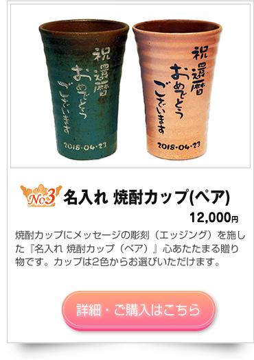 名入れ焼酎カップ(ペア)
