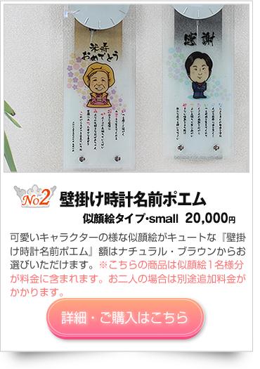 壁掛け時計名前ポエム〜似顔絵タイプ・small〜