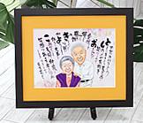 米寿カラー│プレゼント