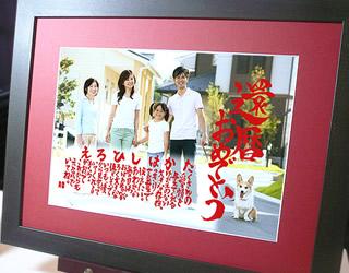 結婚両親への贈り物/前田智子のフォトネームポエム