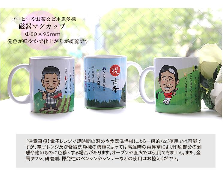 似顔絵マグカップ・オリジナルマグカップ・名前詩マグカップ
