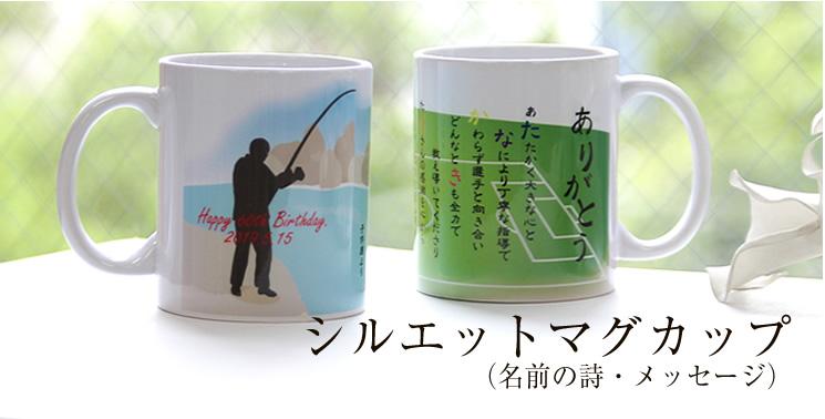 ありがとうマグカップ・感謝マグカップ・名前詩マグカップ