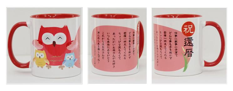 ゴルフマグカップ・似顔絵マグカップ・名前詩マグカップ
