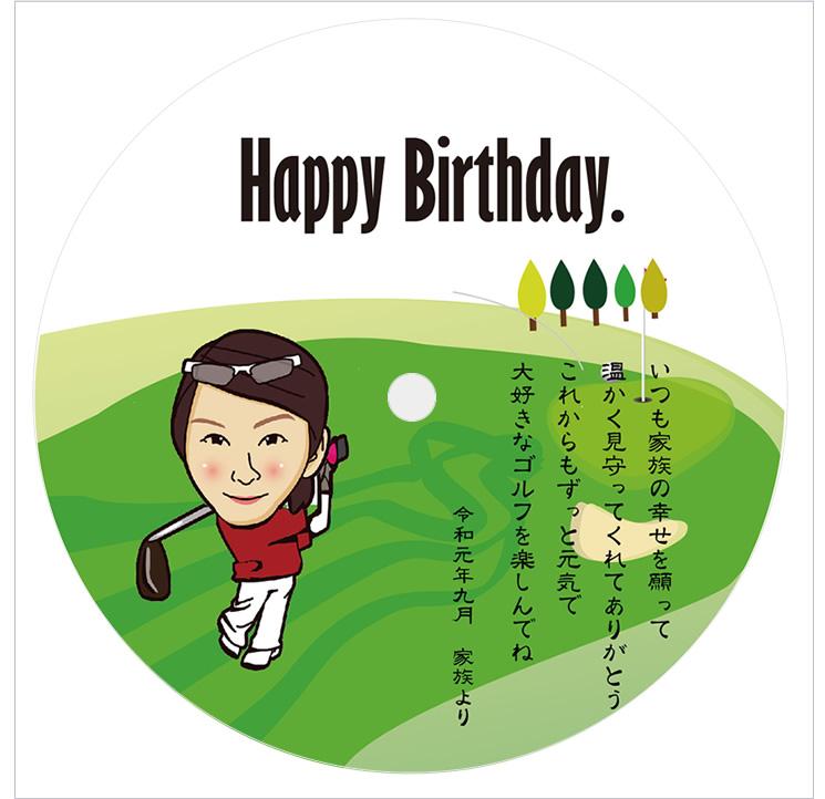 旦那様・奥様・ご友人・上司・同僚の誕生日プレゼントに!