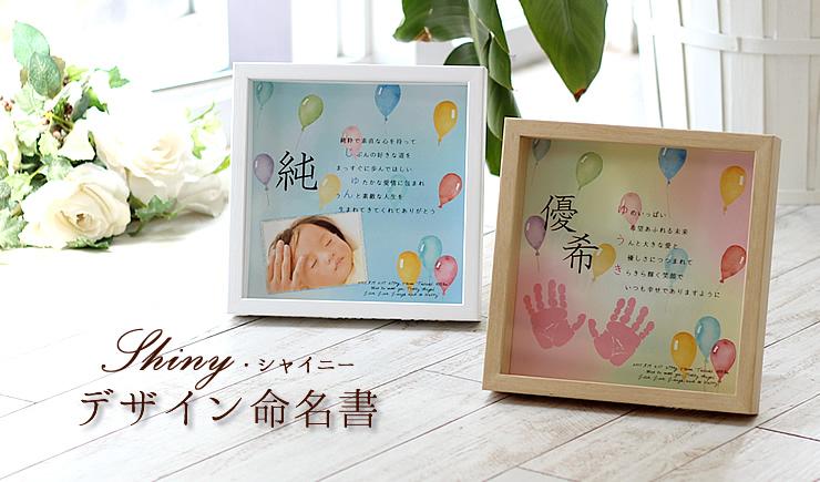 【デザイン命名書・バルーン】シャイニーネームポエム