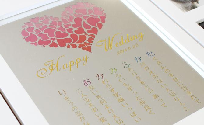 結婚祝い、結婚式の両親へのプレゼント、長寿のお祝い|鏡・写真立て・名前ポエム
