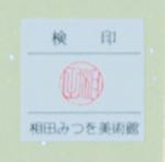 相田みつを美術館の検印