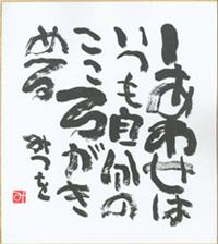 開店・開業のプレゼント・贈り物に相田みつをの色紙(しあわせは)