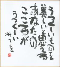 開店・開業のプレゼント・贈り物に相田みつをの色紙(うつくしいものを)