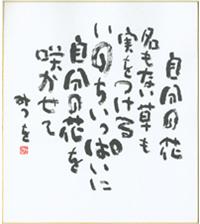 開店・開業のプレゼント・贈り物に相田みつをの色紙(自分の花)