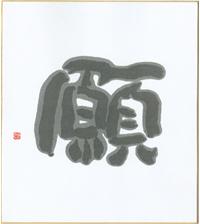 開店・開業のプレゼント・贈り物に相田みつをの色紙(願)