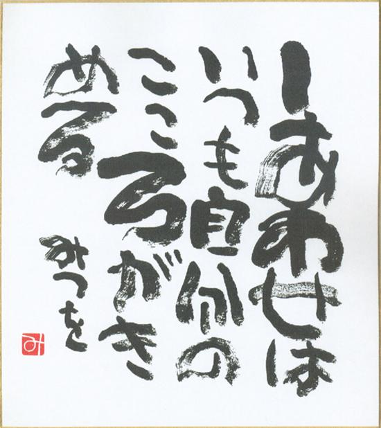 開業・開店祝いのプレゼント・贈り物・開店・開業の祝い品に相田みつをの色紙シリーズ