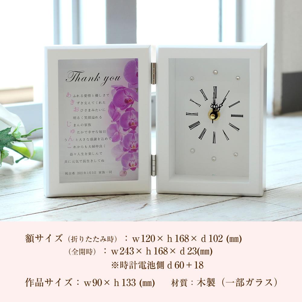 置き時計の名前ポエム【コチョウラン】サイズ