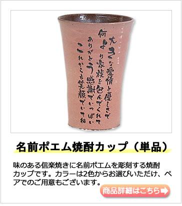 還暦お祝いに贈る名前ポエム・お客様事例 名前ポエム焼酎カップ(単品)
