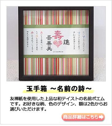 結婚お祝いに贈る名前ポエム・お客様事例 玉手箱〜名前の詩〜