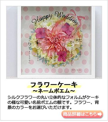 結婚お祝いに贈る名前ポエム・お客様事例 フラワーケーキ〜ネームポエム〜