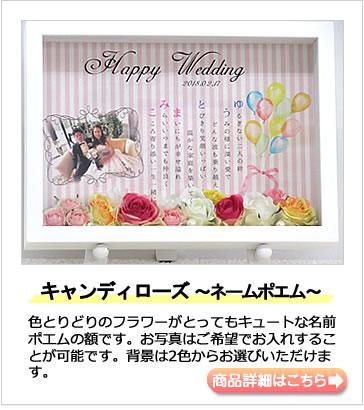 結婚お祝いに贈る名前ポエム・お客様事例 キャンディローズ〜ネームポエム〜