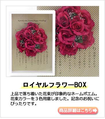 結婚お祝いに贈る名前ポエム・お客様事例 ロイヤルフラワーBOX〜ネームポエム〜