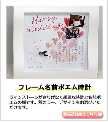 結婚お祝いに贈る名前ポエム・お客様事例 フレーム名前ポエム時計