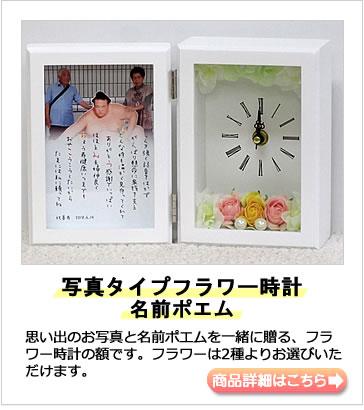 喜寿お祝いに贈る名前ポエム・お客様事例 写真タイプフラワー時計名前ポエム