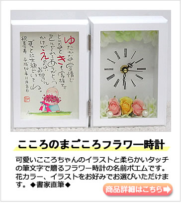 喜寿お祝いに贈る名前ポエム・お客様事例 こころのまごころフラワー時計