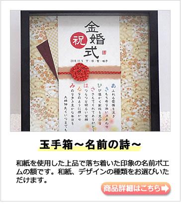 金婚式・銀婚式など記念日のお祝いに贈る名前ポエム 事例 玉手箱〜名前の詩〜