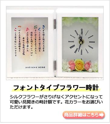 金婚式・銀婚式など記念日のお祝いに贈る名前ポエム 事例 フォントタイプフラワー時計