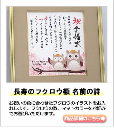 金婚式・銀婚式など記念日のお祝いに贈る名前ポエム 事例 長寿のフクロウ額名前の詩