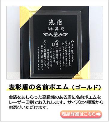 退職に贈る名前ポエム・お客様事例 表彰盾の名前ポエム(ゴールド)