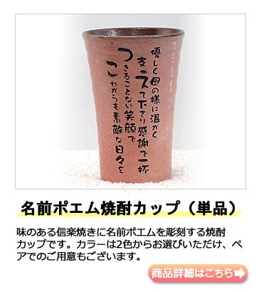 退職に贈る名前ポエム・お客様事例 名前ポエム焼酎カップ(単品)