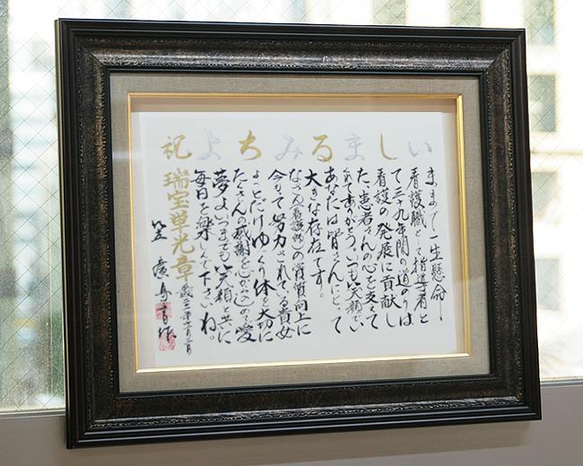 名前の詩(書家:笠廣舟)のサンプル1