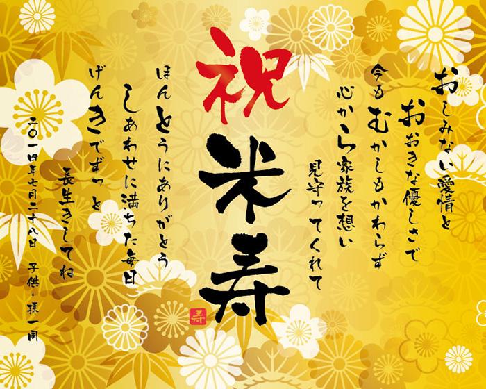 一升瓶 オリジナルラベルデザイン 還暦祝い 米寿 名前ポエム
