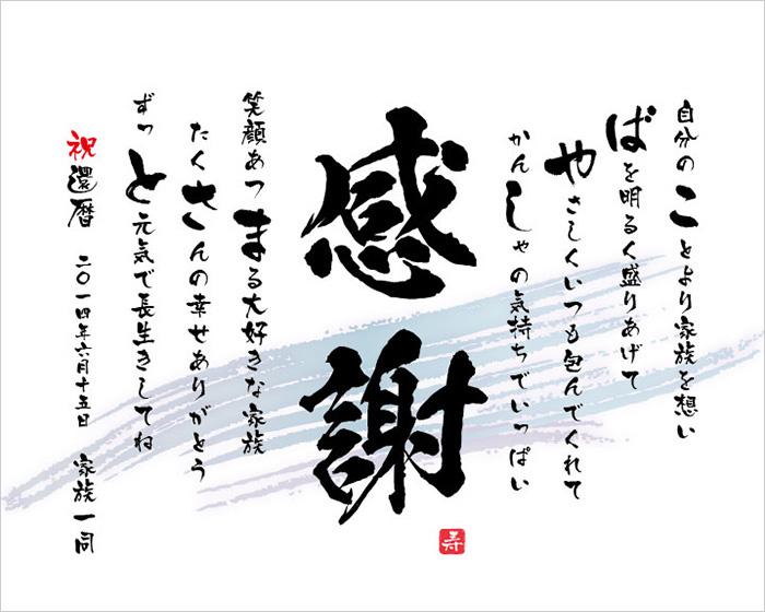 一升瓶 オリジナルラベルデザイン 還暦祝い 米寿 父の日 感謝 名前ポエム