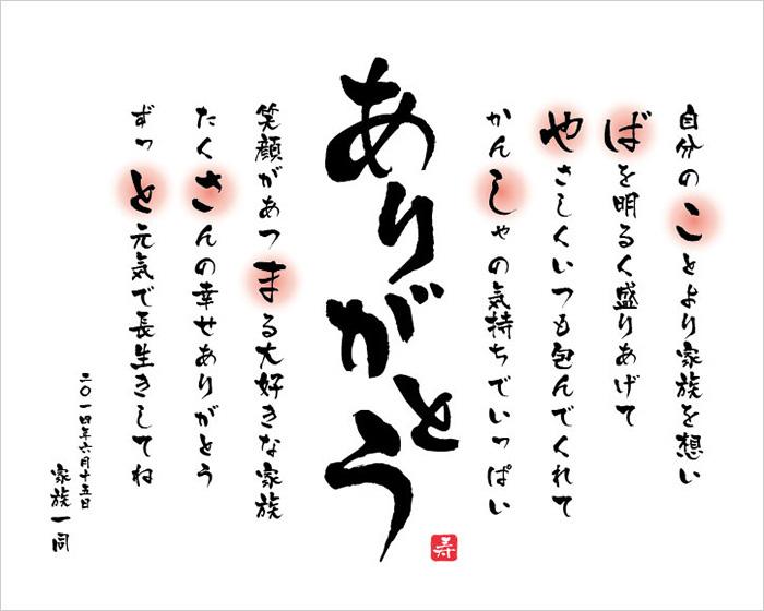 一升瓶 オリジナルラベルデザイン 還暦祝い 米寿 感謝 名前ポエム