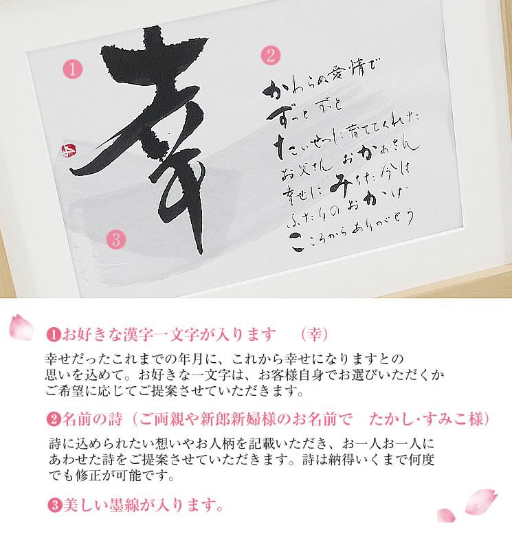 結婚 ご両親への贈り物 〜咲〜 作品詳細