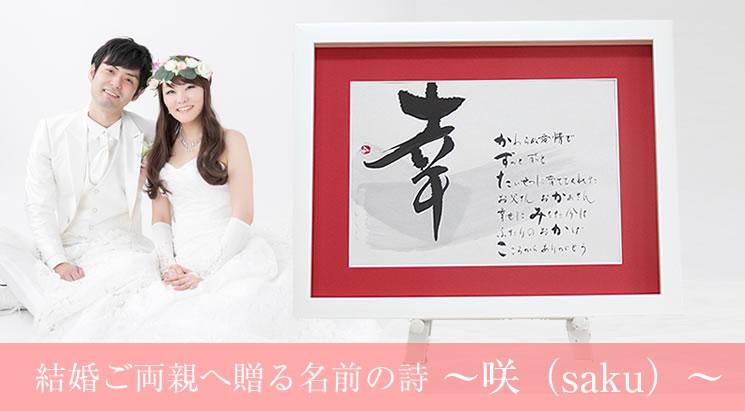 結婚 ご両親への贈り物 〜咲〜