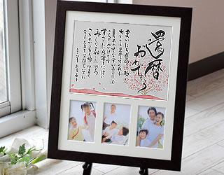 長寿の名前ポエム〜咲〜・写真額
