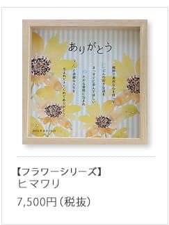 シャイニーBOX フラワー・ヒマワリ