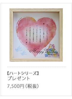 シャイニーBOX ハート・プレゼント
