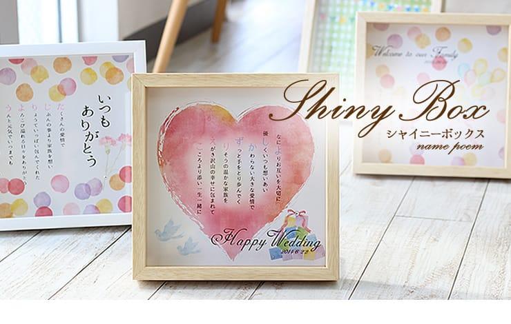 シャイニーBOX 〜ネームポエム〜