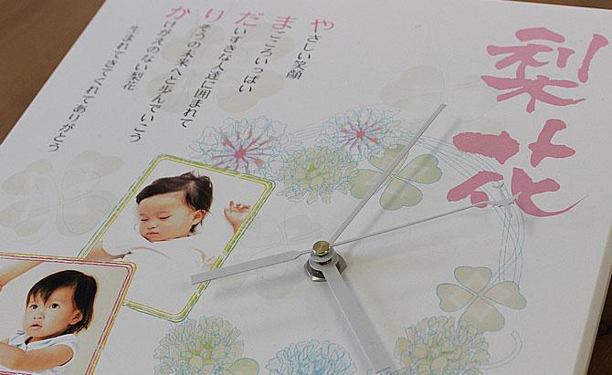 結婚祝い、出産記念、結婚式の両親へのプレゼント 写真入り時計