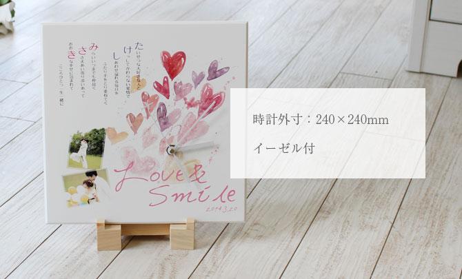 結婚祝い、出産記念、結婚式の両親へのプレゼント|四角い名前ポエム時計 イーゼル付