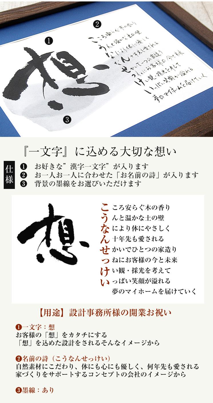 表す で 漢字 と 一文字